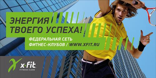 Имиджевая кампания сети фитнес-клубов X-fit. Разработчик - агентство Depot WPF, генеральный медиапартнер - АПР Евразия, апрель 2012г.