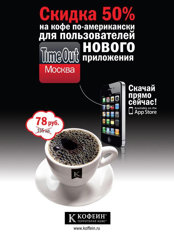 Совместная акция. Сеть «Кофеин» и Мобильное приложение Time Out Москва. Апрель - май, 2012г.