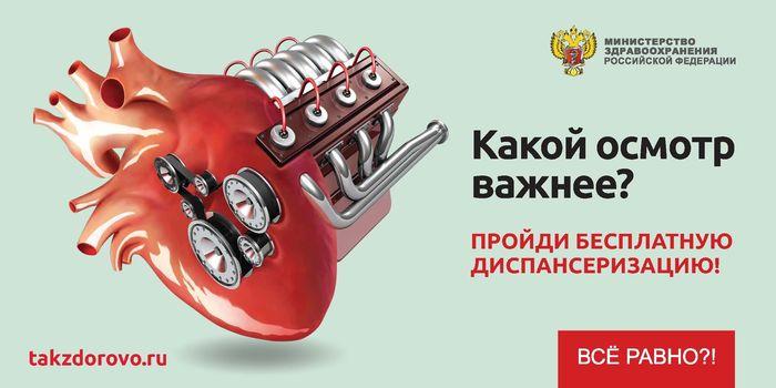 Рекламный принт «Какой осмотр важнее?», 2014 год.