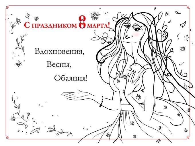 Типография АКЦЕНТ, 8 марта