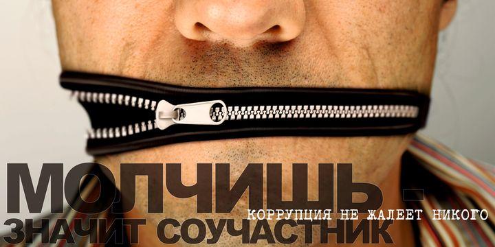 1 место в номинации. Плакат социальной рекламы «Сговор – правило дурного тона», 2014 год.