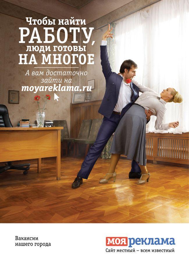 Рекламный принт «Вакансии нашего города», 2013 год.