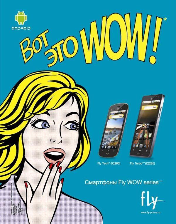 Рекламная кампания смартфонов Fly WOW-серии, слоган «Вот это WOW!»