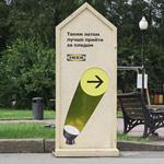 Рекламный проект «ИКЕА»: пледы «навынос»