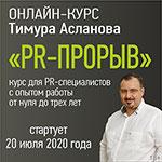 «PR-прорыв» – онлайн-курс для начинающих PR-специалистов