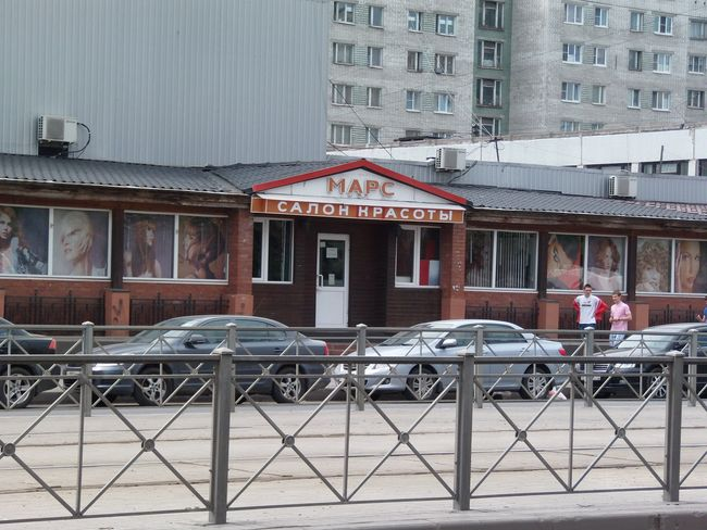 Фасад и вывеска салона красоты «Марс», 2013 год. Фото ADVmarket.ru