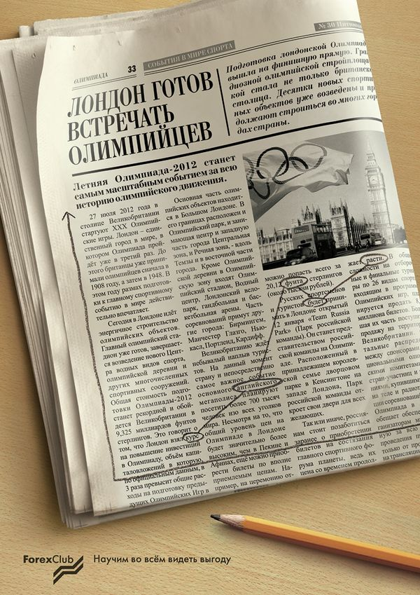 Рекламный креатив: мы научим вас правильно читать газеты