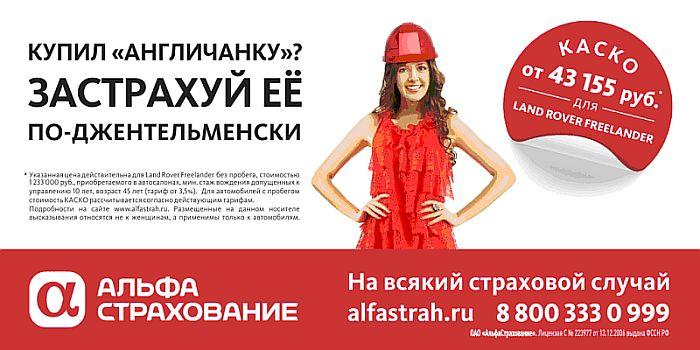 Рекламный принт компании «АльфаСтрахование» «Купил «англичанку»? Застрахуй её по-джентльменски».