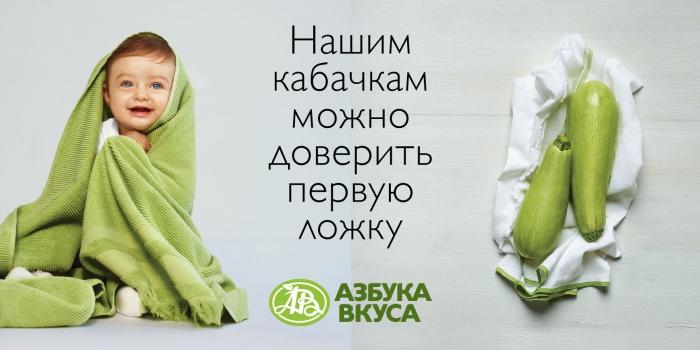 Рекламный принт «Нашим кабачкам можно доверить первую ложку», «Азбука Вкуса», 2014 год.