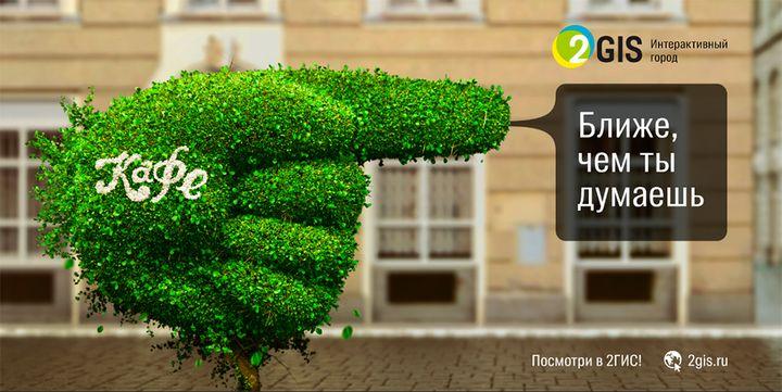 Принт для наружной рекламы компании 2ГИС «Дерево», 2013 год.