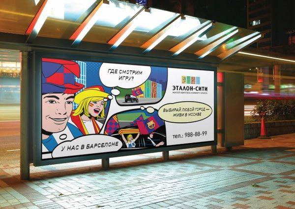 Рекламный принт ЖК «Эталон-сити» «Барселона», 2014 год.