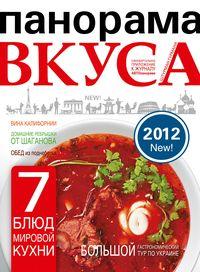«Панорама вкуса», специальное приложение к журналу «Автопанорама»
