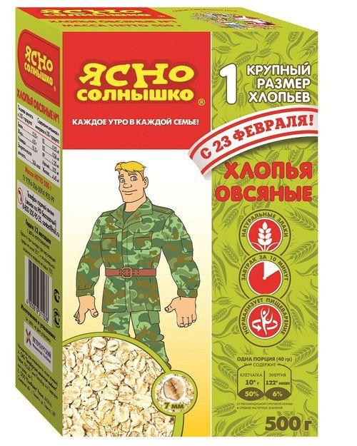 Овсяные хлопья «Ясно Солнышко» в упаковке с тематическим дизайном «С 23 февраля!»