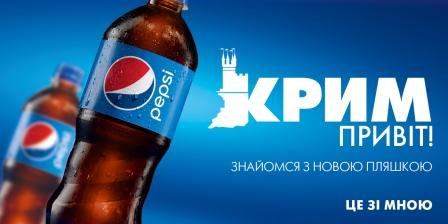 Наружная реклама Pepsi в Крыму, 2014 год.