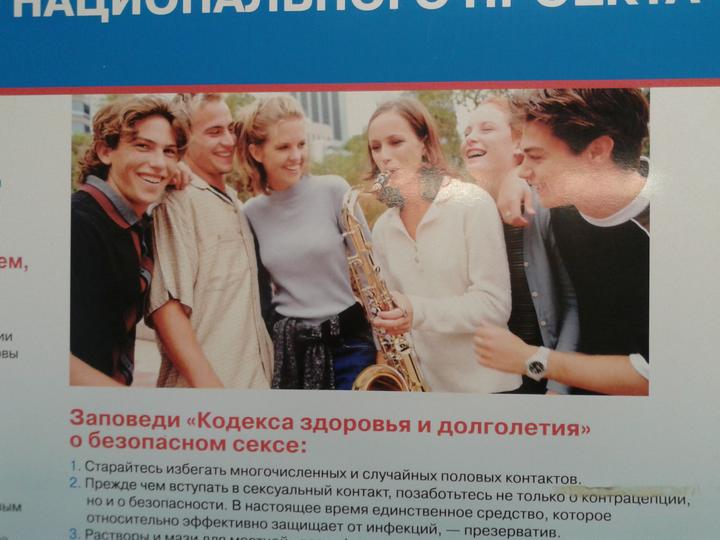 Социальная реклама национального проекта «Здоровье», фрагмент 1, 2014 год. Фото ADVmarket.ru