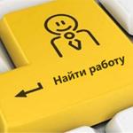 Агрегатор GorodRabot.ru: «зверь» с миллионом вакансий