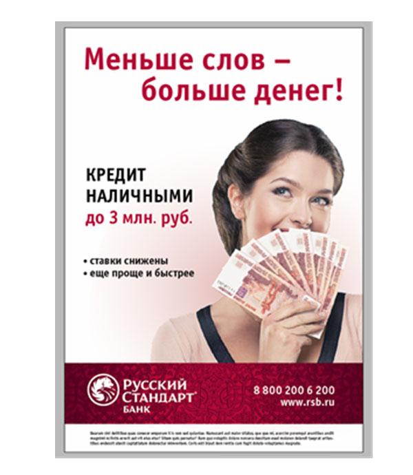 Рекламная кампания «Меньше слов - больше денег!» Банк «Русский стандарт», май-июнь 2012г.