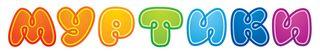 новый бренд развивающих товаров для детей и взрослых – МУРТИКИ
