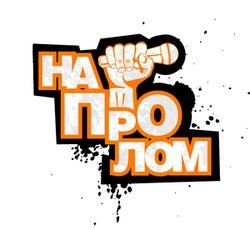 Sony WALKMAN® запустили музыкальный конкурс «Напролом!»