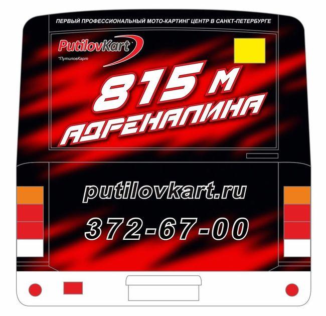 Рекламный принт центра «PUTILOVKART» для размещения на автобусах ПАЗ, 2013 год.
