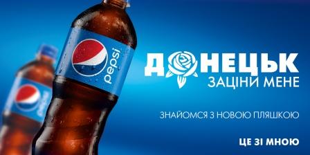 Наружная реклама Pepsi в Донецке, 2014 год.