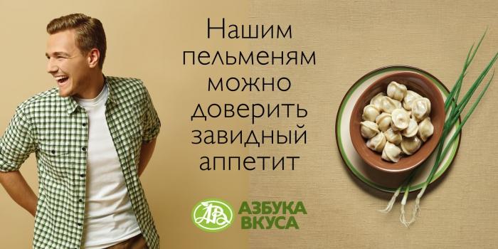 Рекламный принт «Нашим пельменям можно доверить завидный аппетит», «Азбука Вкуса», 2014 год.