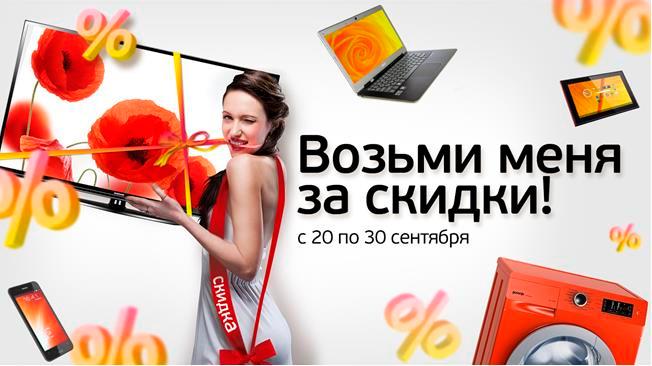 Рекламный принт «Возьми меня за скидки!», компания «Юлмарт», 2014 год.