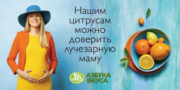 Рекламный принт «Нашим цитрусам можно доверить лучезарную маму», «Азбука Вкуса», 2014 год.
