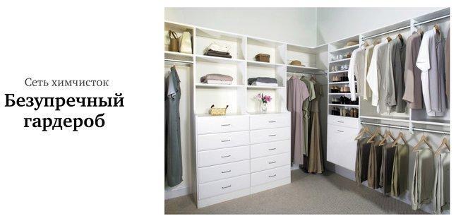 Вариант концепции «Безупречный гардероб» из первой подачи.