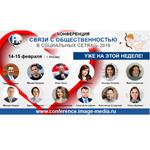 День святого Валентина на конференции «Связи с общественностью в социальных сетях»