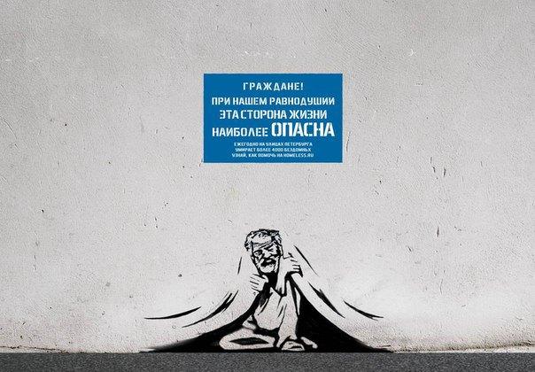 Социальная реклама. Принт 1 благотворительной организации «Ночлежка», 2013 год.