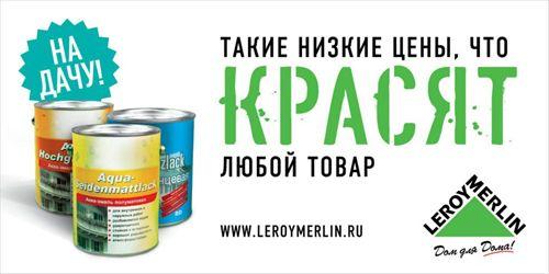 Принт «Такие низкие цены красят любой товар» сети строительных гипермаркетов Leroy Merlin, разработчик - агентство Leo Burnett Moscow, 2012г.