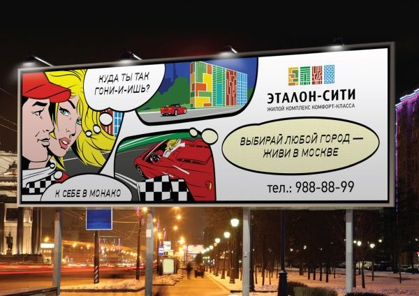 Рекламный принт ЖК «Эталон-сити» «Монако», 2014 год.