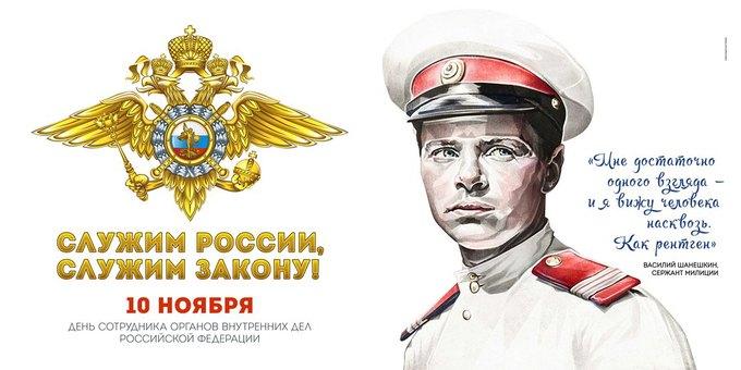 Социальная реклама ко Дню сотрудника органов внутренних дел, 2015 год.