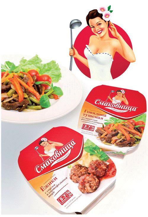 Новый бренд «Смаковница» для серии готовых продуктов компании «Русский мороз». Разработчик - брендинговое агентство Pavlov's design, 2012г.