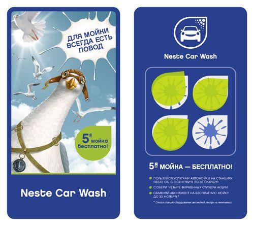 Рекламный принт «Для мойки всегда есть повод», Neste Oil. Разработчик – GREAT, 2012 год.