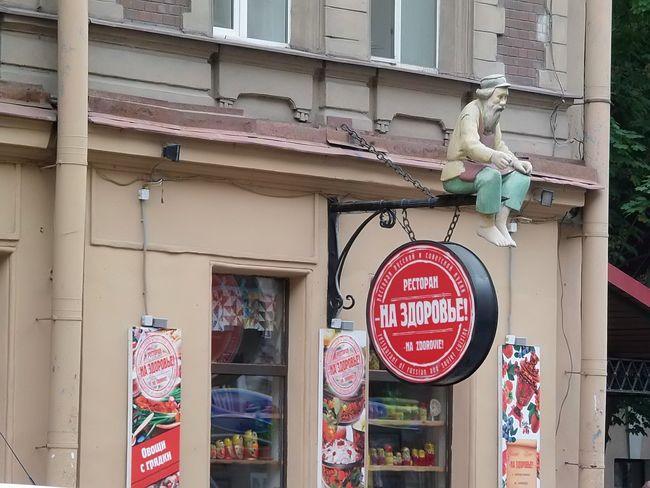 Вывеска ресторана «На здоровье», 2013 год. Фото ADVmarket.ru