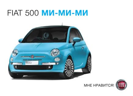 «Fiat 500 ми-ми-ми». Разработчик - агентство Leo Burnett, 2012г.