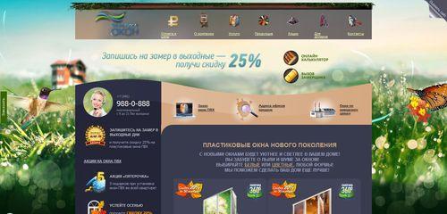 Вид главной страницы сайта на следующий день