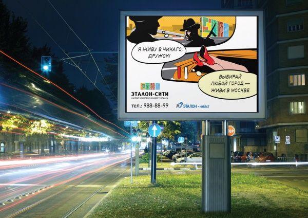 Рекламный принт ЖК «Эталон-сити» «Чикаго», 2014 год.