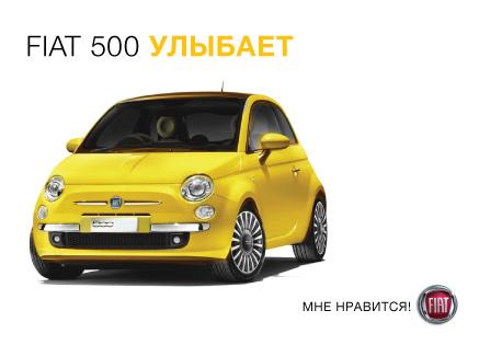 «Fiat 500 улыбает». Разработчик - агентство Leo Burnett, 2012г.