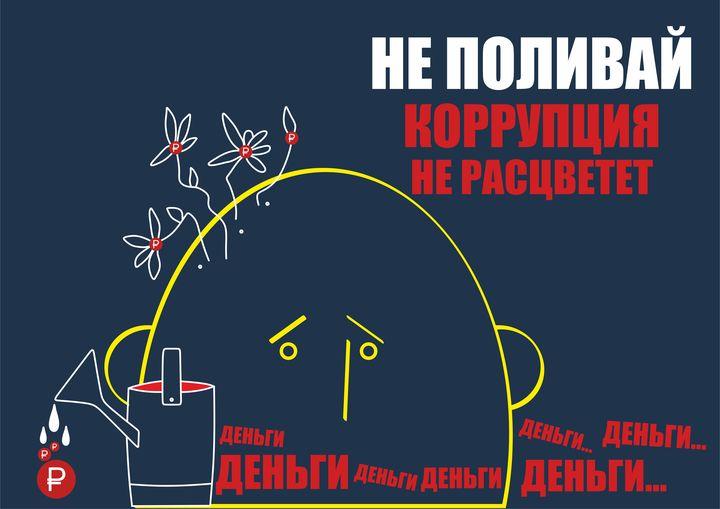 1 место в номинации. Плакат социальной рекламы «Профессиональный госслужащий – неподкупный чиновник», 2014 год.