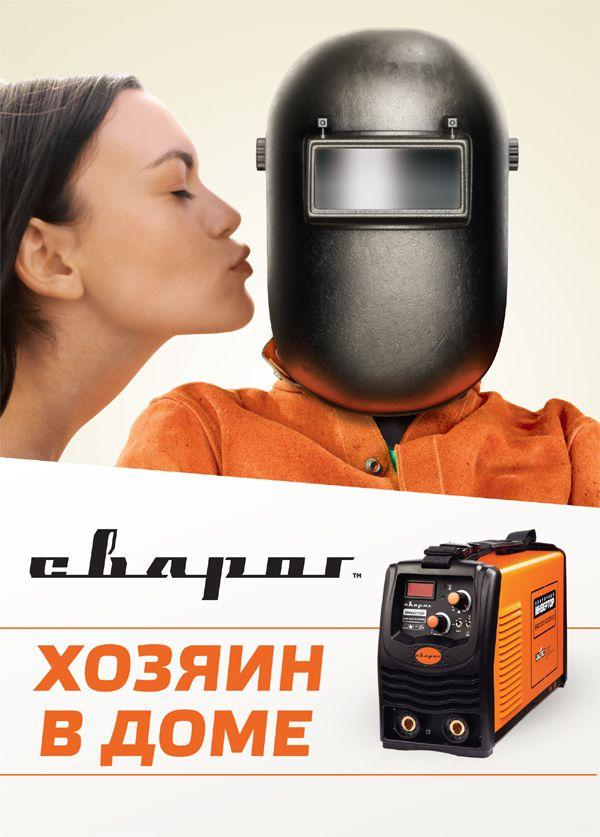Креативная концепция «Сварог» — хозяин в доме», разработчик – компания SPN Ogilvy