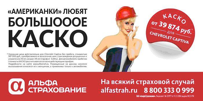 Рекламный принт компании «АльфаСтрахование» «Американки любят большое КАСКО».