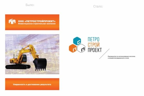 Ребрендинг компании «Петростройпроект». Разработчик - рекламное агентство «No-comments», 2012г.