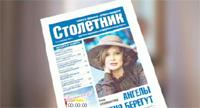Скриншот рекламного ролика газеты «Столетник»