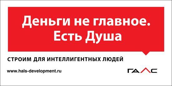 Рекламный принт компании «Галс-Девелопмент» «Деньги не главное. Есть душа», 2014 год.
