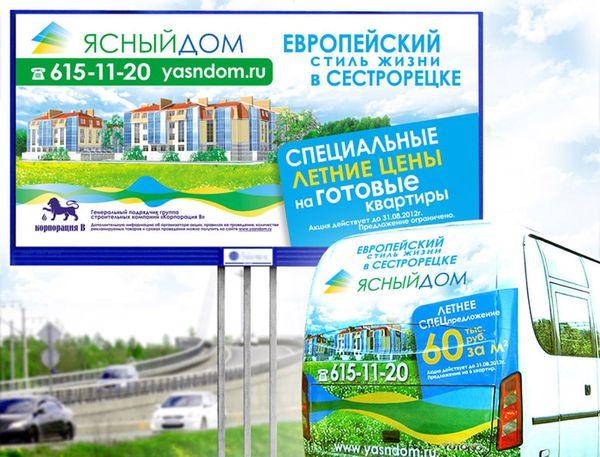 Дизайн рекламы на транспорте и биллбордах, рекламная кампания жилого комплекса «Ясный дом», «Корпорация В». Разработчик - рекламное агентство BOLO, май 2012 года.