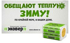 Рекламный принт ЭКОВЕР «Обещают теплую зиму!», 2014 год.