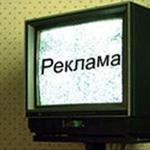 Телевизионная реклама: «бегущая строка» станет «длиннее»?
